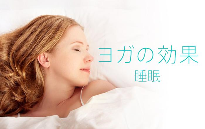 ヨガの効果 睡眠