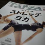 Tarzan No.679 ストレッチ&ヨガの11コースが掲載