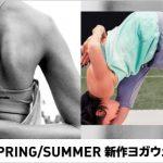 adidasから2017 SPRING/SUMMER 新作ヨガウェア登場!