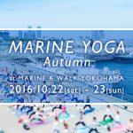 秋は海辺でヨガの季節!第2回 MARINE YOGA Autumn
