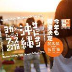 今年も開催決定!西日本最大級のヨガ×ミュージックフェスティバル 沖縄サットサン2016