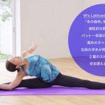 【OSH Yoga2】新コンテンツ配信『ヨガの基本 Part-3』相楽のりこさん