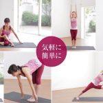 【OSH Yoga2】新コンテンツ配信中『シャキッと目覚めるヨガ 』佐藤おりえさん