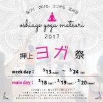 押上ヨガ祭 2017 (3/13〜) 坂東イッキ / 柳本和也 / 松田拓磨ほか