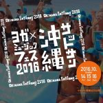 【無料】沖縄サットサン2016 プレイベント第一弾 @沖縄県 瀬長島