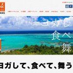 沖縄サットサンの情報が更新されました!