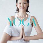モデル SHIHO DVD本 「SHIHO loves YOGA ~おうちヨガ~」(ケン・ハラクマ先生監修)
