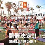 10月開催決定!西日本最大級のヨガフェスティバル 沖縄サットサン2015