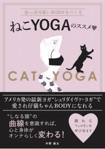 ねこYOGA書籍「色っぽ可愛いBODYをつくるねこYOGAのススメ」発売