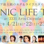 オーガニックライフ TOKYO 2017 開催[4/21~23]