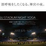 【無料イベント】神宮スタジアム ナイトヨガ