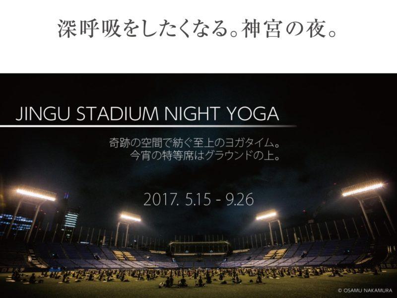 神宮スタジアムナイトヨガ