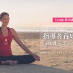 オーストラリア バイロンベイ14日間日本語レベル2・ティーチャートレーニング!指導者養成講座