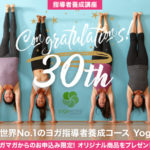 【指導者養成講座】YogaWorksティーチャートレーニング 全米ヨガアライアンスRYT200/500 最短20日間!