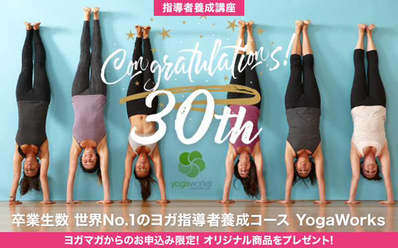 YogaWorksティーチャートレーニング 全米ヨガアライアンスRYT200/500 最短20日間!