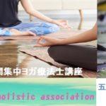 OHA認定 沖縄3日間短期ヨガ療法士資格取得講座